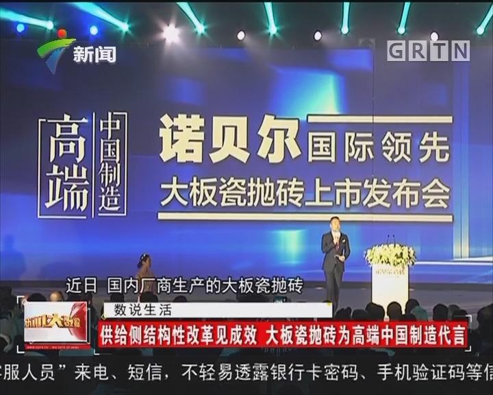 供给侧结构性改革见成效 大板瓷抛砖为高端中国制造代言