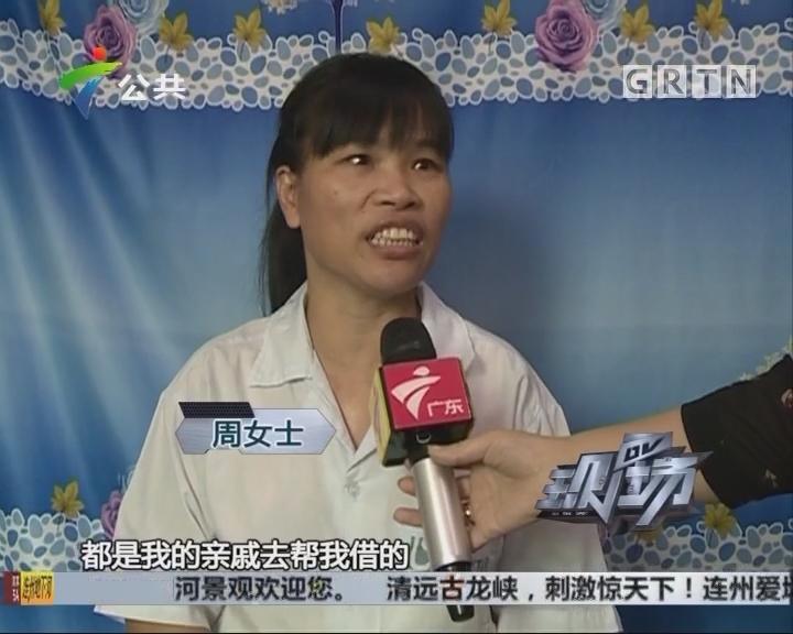 东莞:女子被撞后私了 隔天入院病危