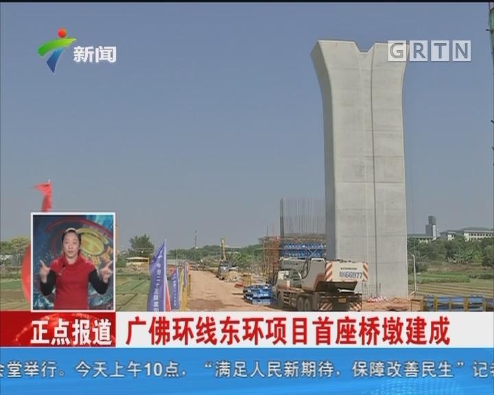 广佛环线东环项目首座桥墩建成