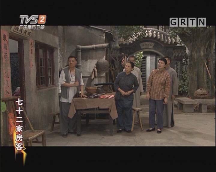 [2017-10-24]七十二家房客:姐弟情(上)