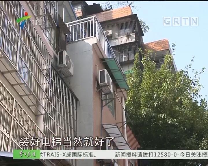 广州:龙津街旧楼加装电梯 下月将完工