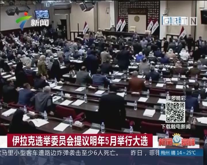 伊拉克选举委员会提议明年5月举行大选