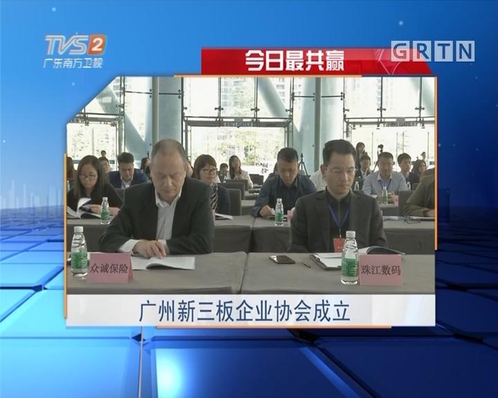 今日最共赢:广州新三板企业协会成立