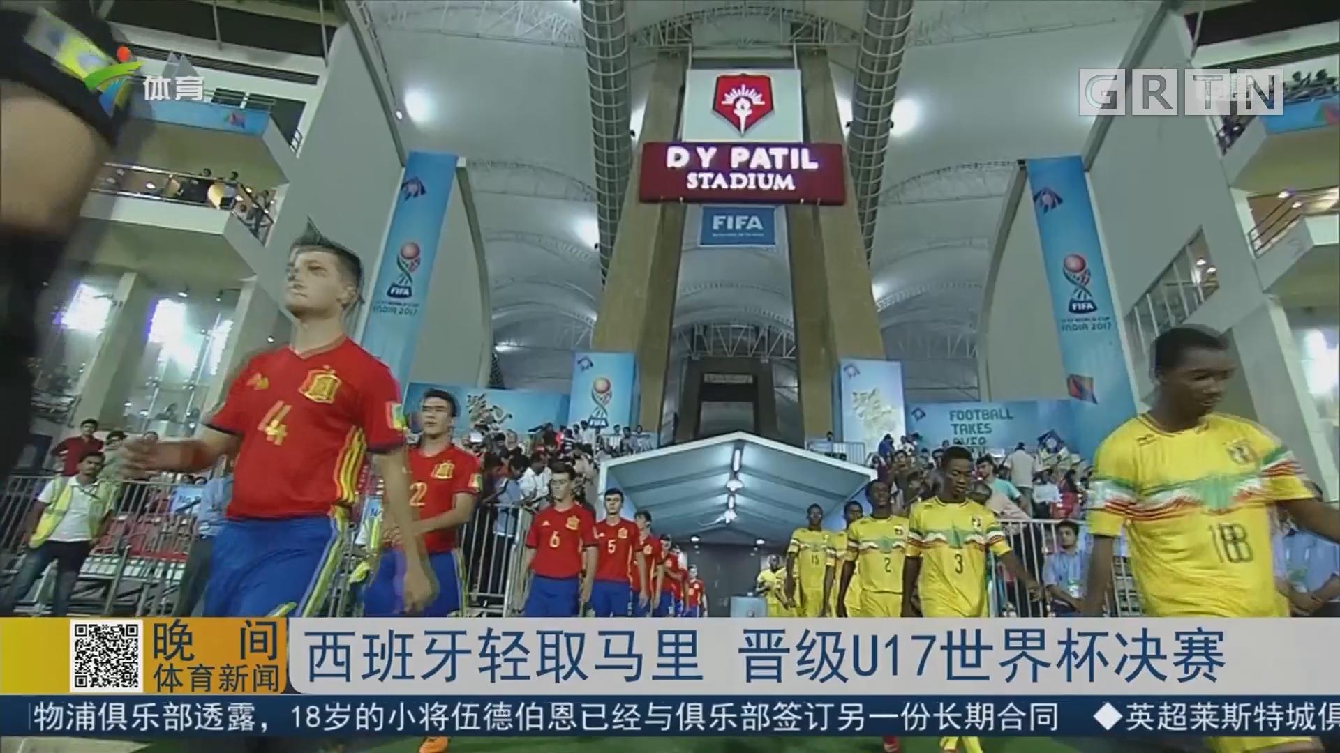 西班牙轻取马里 晋级U17世界杯决赛