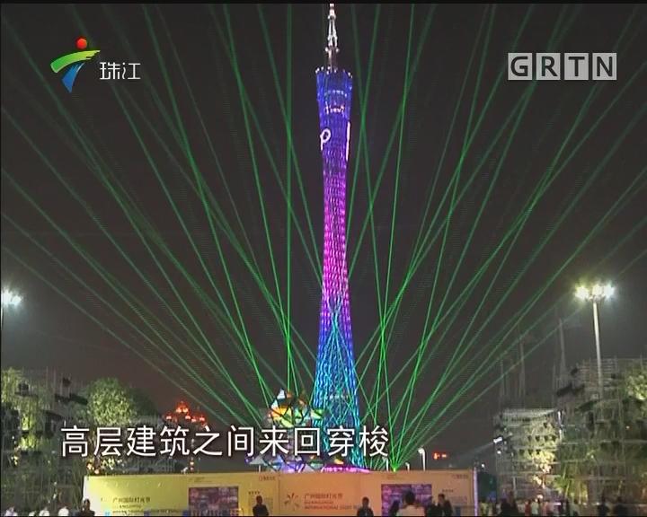 国际灯光节明开幕 光芒四射惊艳羊城