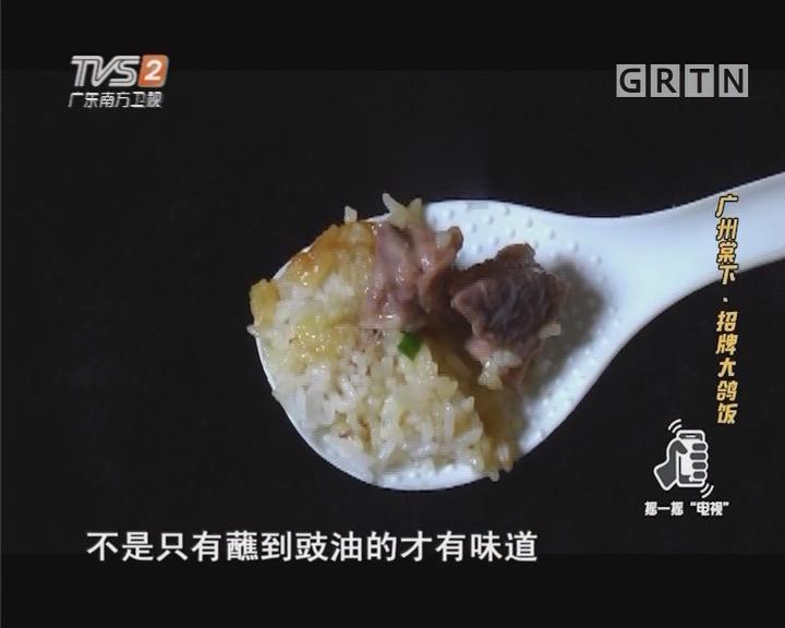 广州棠下·招牌大鸽饭