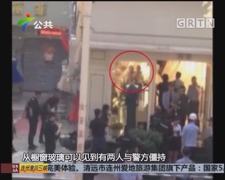 广州:男子挟持女店员 警方迅速解救人质