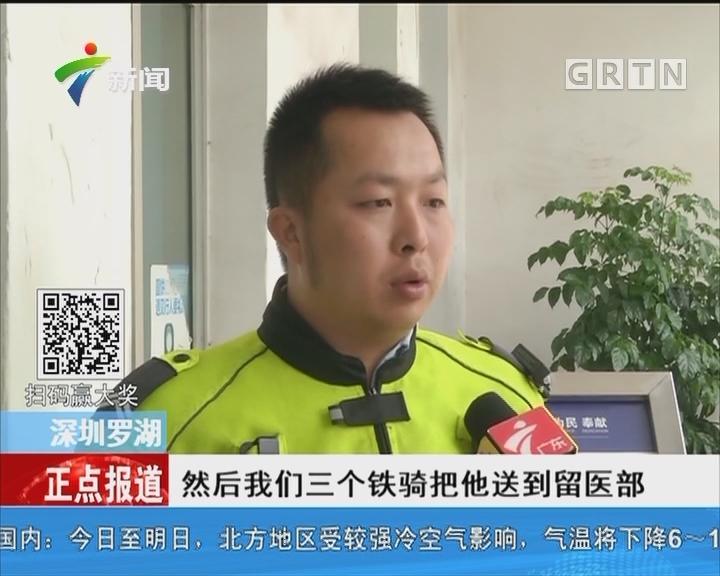 """深圳罗湖:""""飞来铁块""""砸中乘客 交警开路送医"""