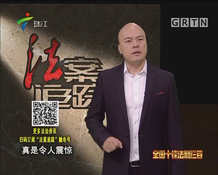 """[2017-10-10]法案追踪:""""大妈""""骗局"""