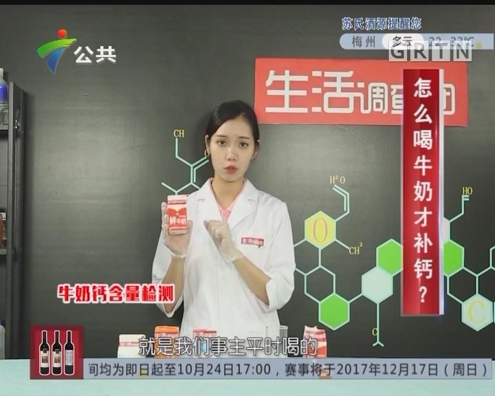 [2017-10-11]生活调查团:怎么喝牛奶才补钙?