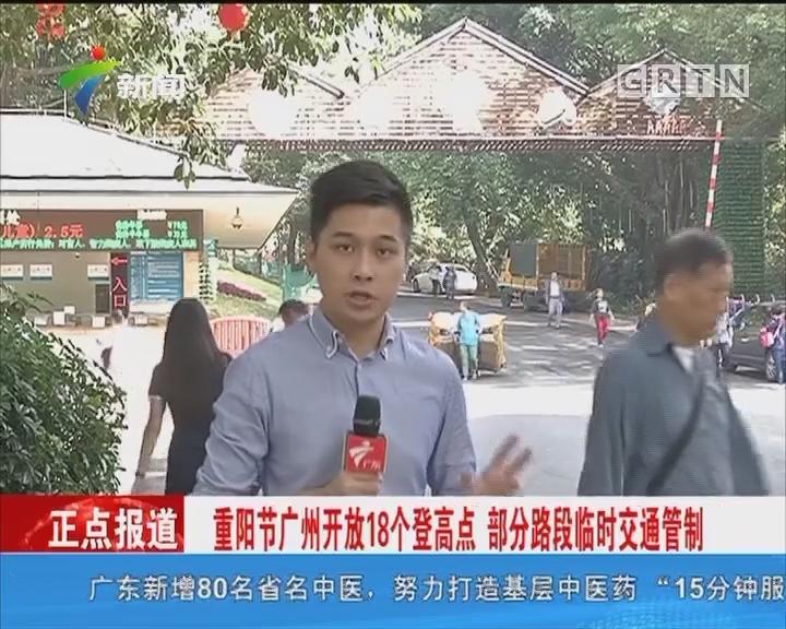 重阳节广州开放18个登高点 部分路段临时交通管制