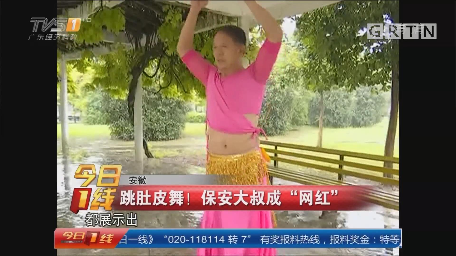 """安徽:跳肚皮舞!保安大叔成""""网红"""""""