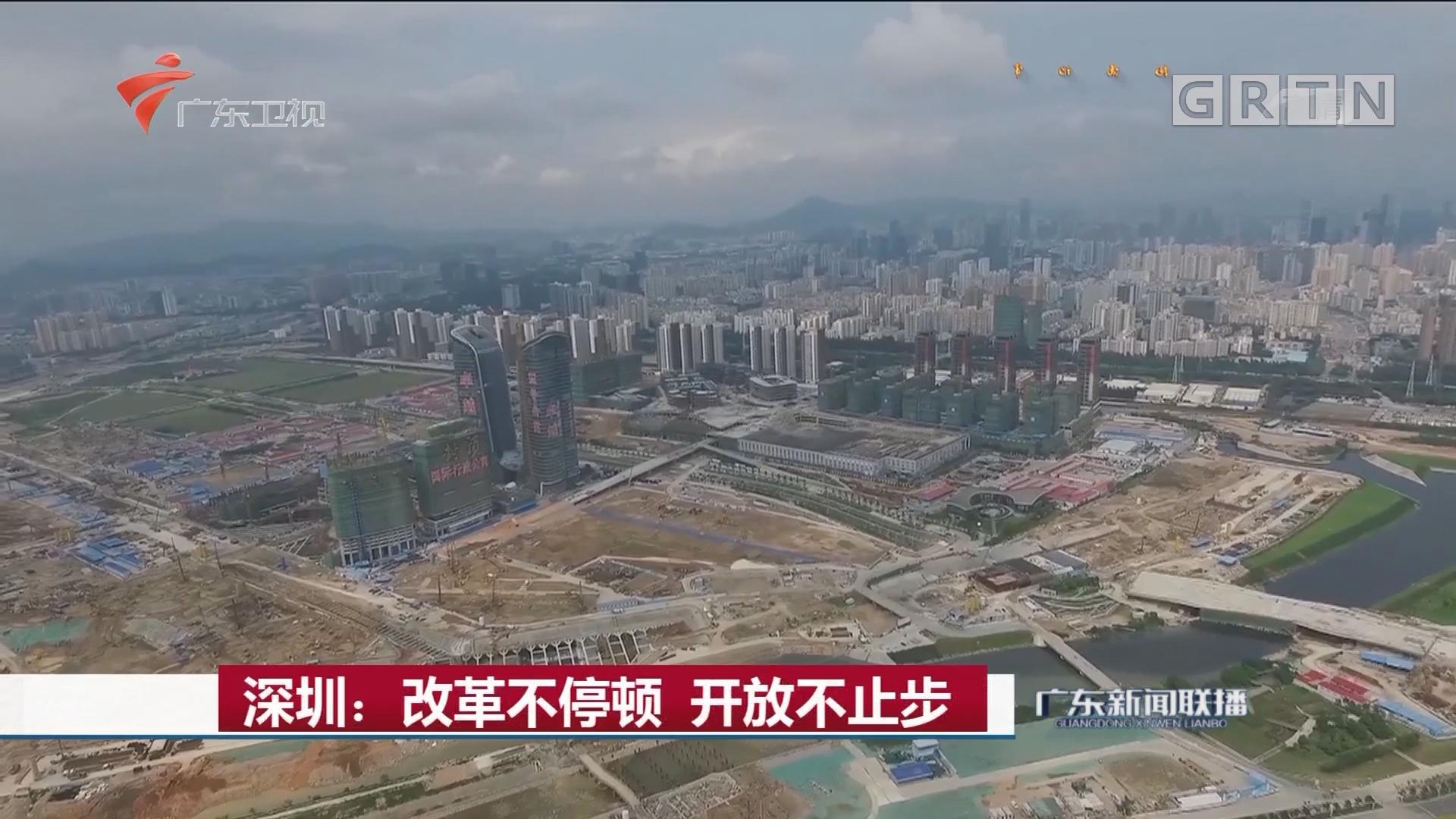 深圳:改革不停顿 开放不止步