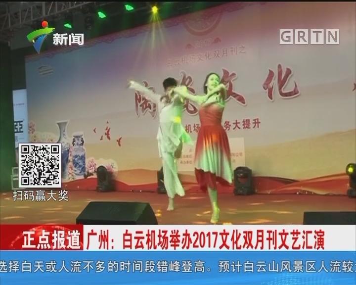 广州:白云机场举办2017文化双月刊文艺汇演