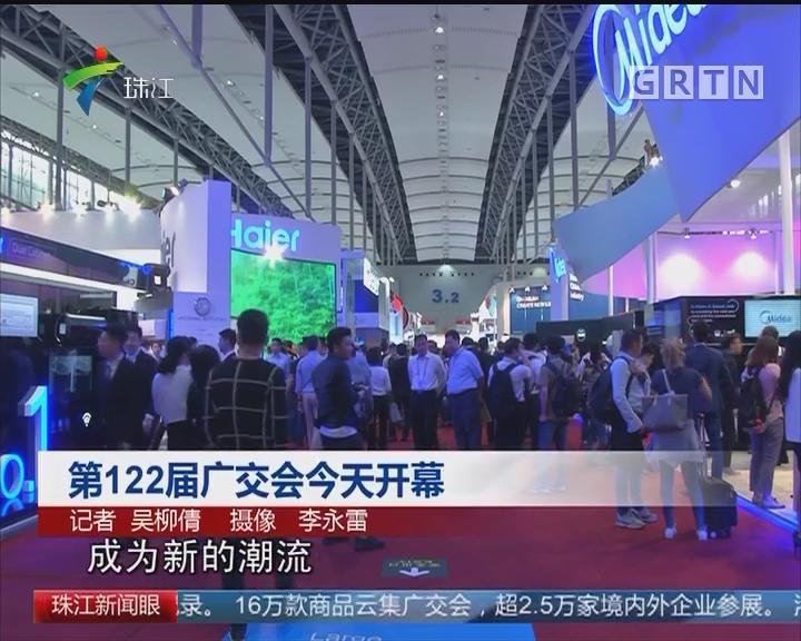 第122届广交会今天开幕