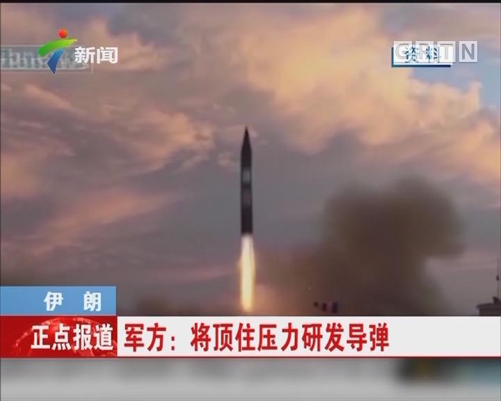 伊朗 军方:将顶住压力研发导弹