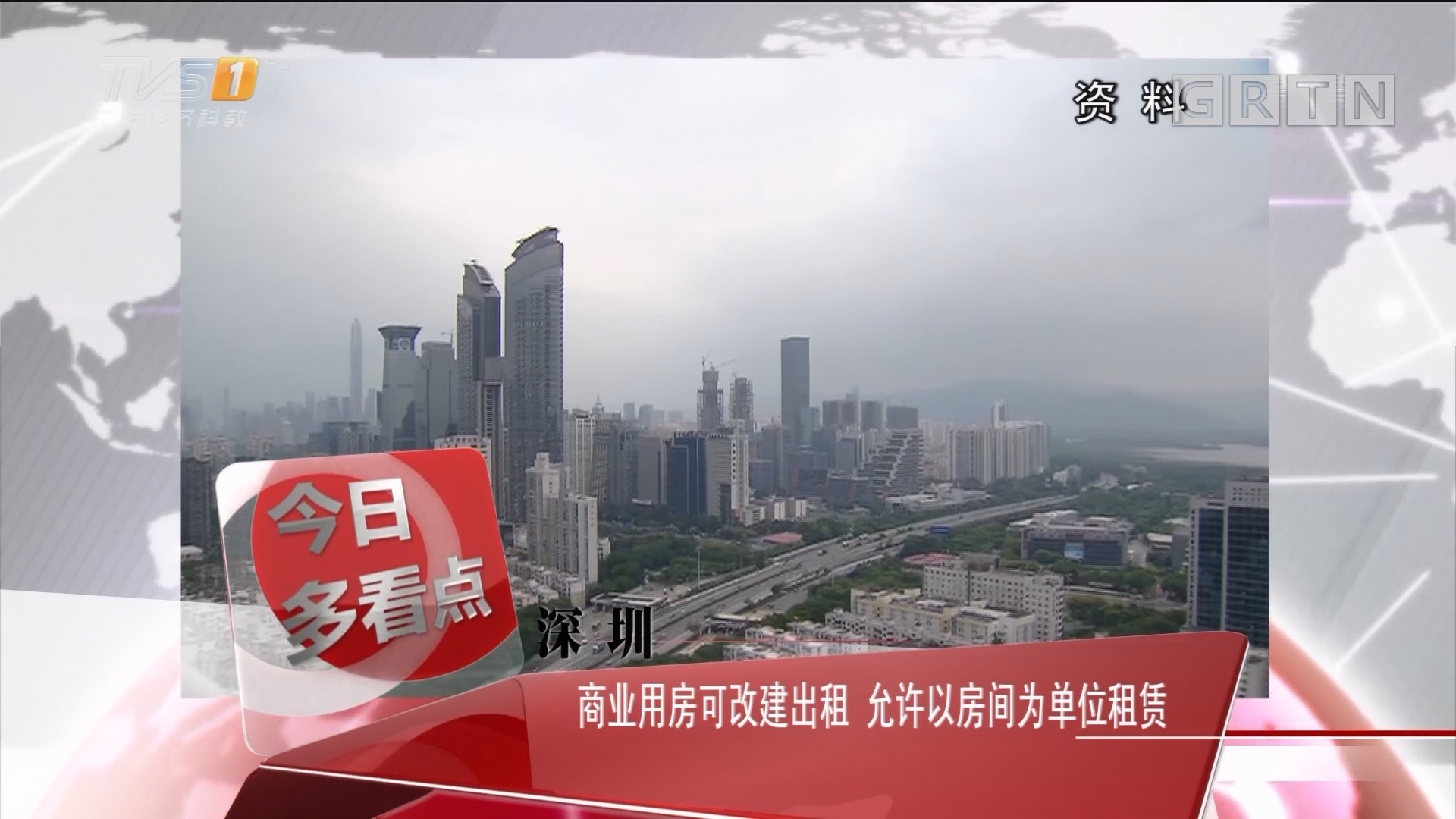 深圳:商业用房可改建出租 允许以房间为单位租赁