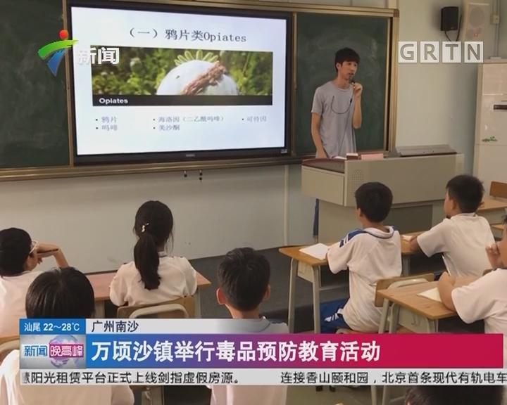 广州南沙:万顷沙镇举行毒品预防教育活动