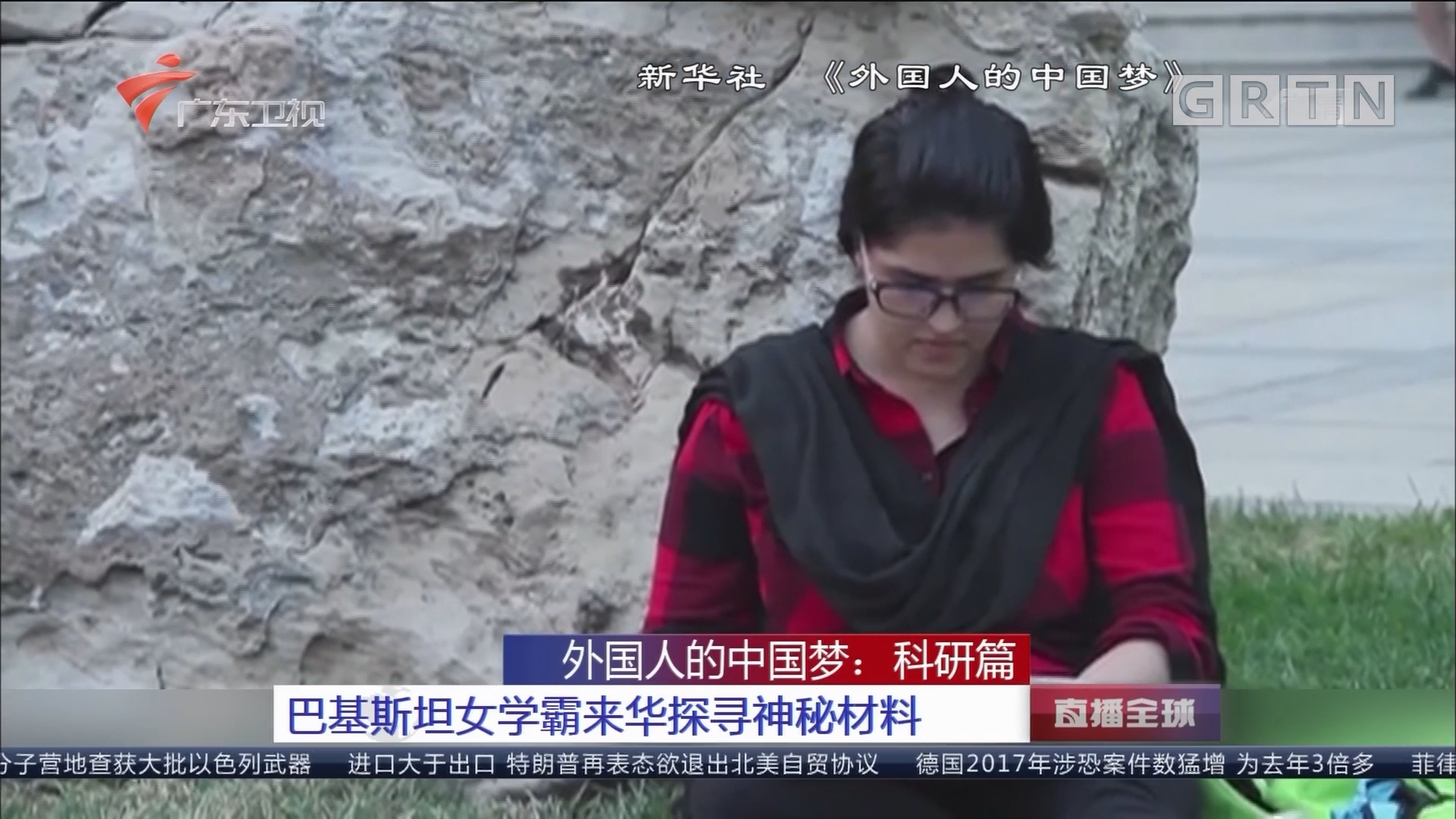 外国人的中国梦:科研篇 巴基斯坦女学霸来华探寻神秘材料