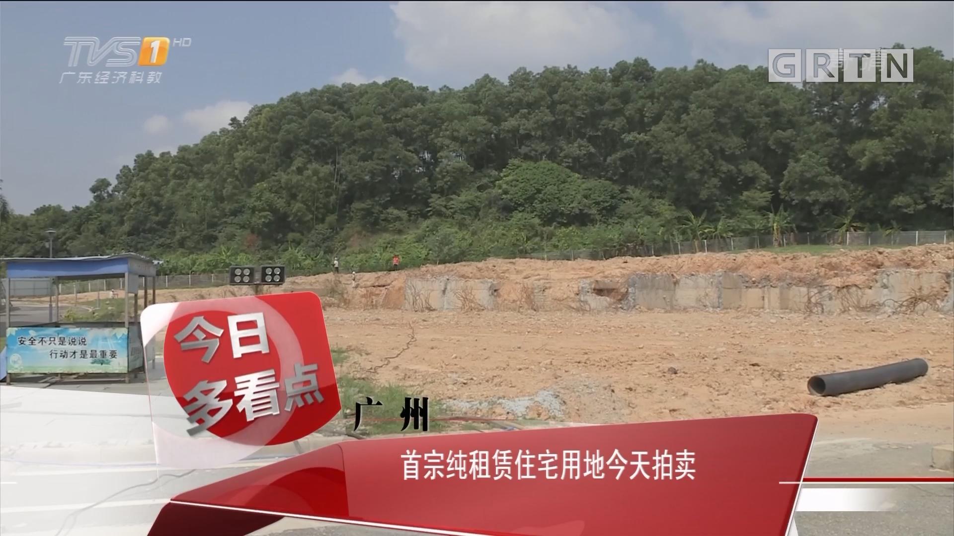广州:首宗纯租赁住宅用地今天拍卖