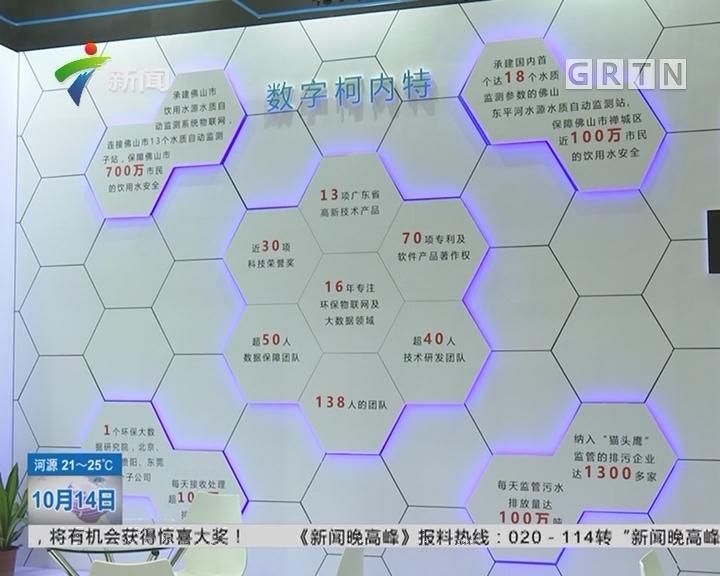 喜迎十九大 广东:运用新科技 大数据 打赢环保攻坚战