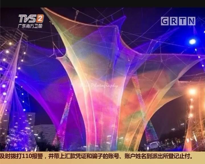 2017广州国际灯光节:周末观灯太火爆 组委会临时关灯