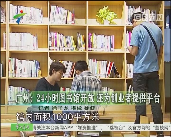 广州:24小时图书馆开放 还为创业者提供平台