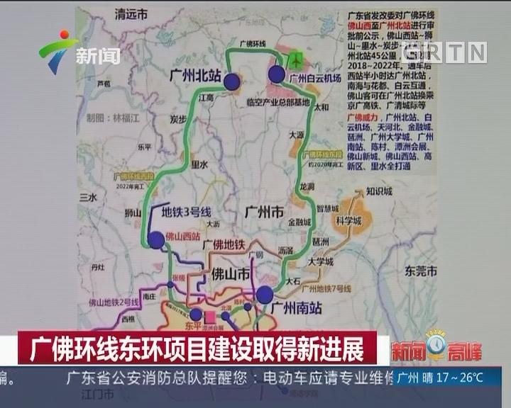 广佛环线东环项目建设取得新进展