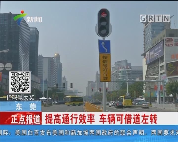 东莞:提高通行效率 车辆可借道左转