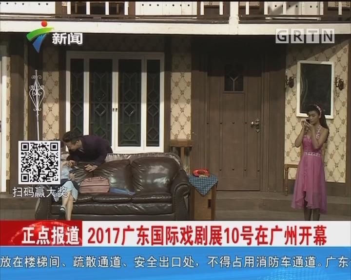 2017广东国际戏剧展10号在广州开幕
