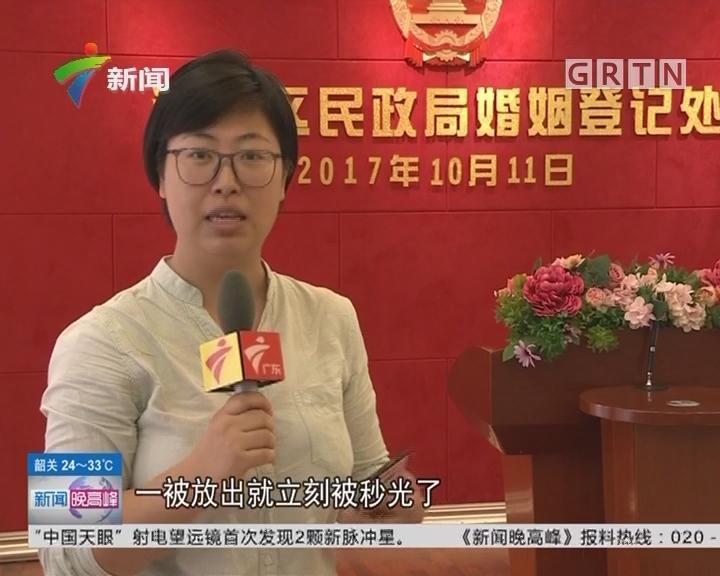 结婚登记:广州 11月11日婚姻登记号被抢光