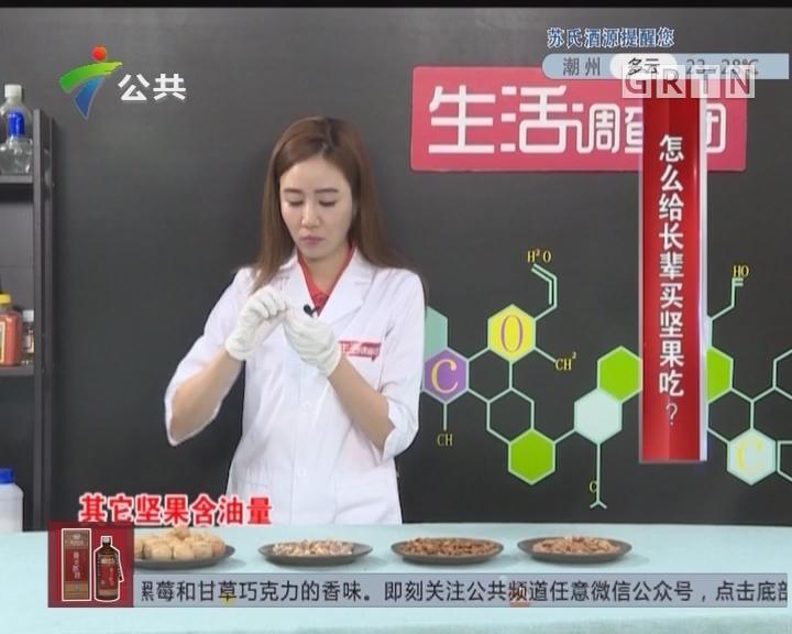 [2017-10-16]生活调查团:怎么给长辈买坚果吃?
