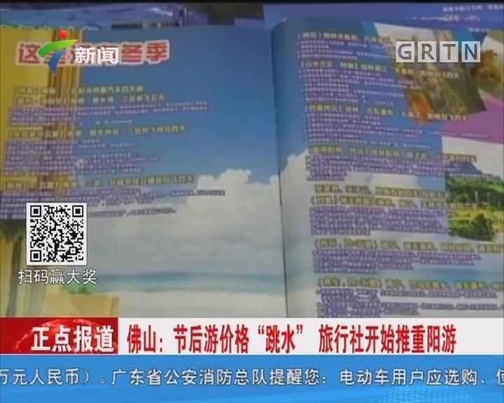 """佛山:节后游价格""""跳水""""旅行社开始推重阳游"""