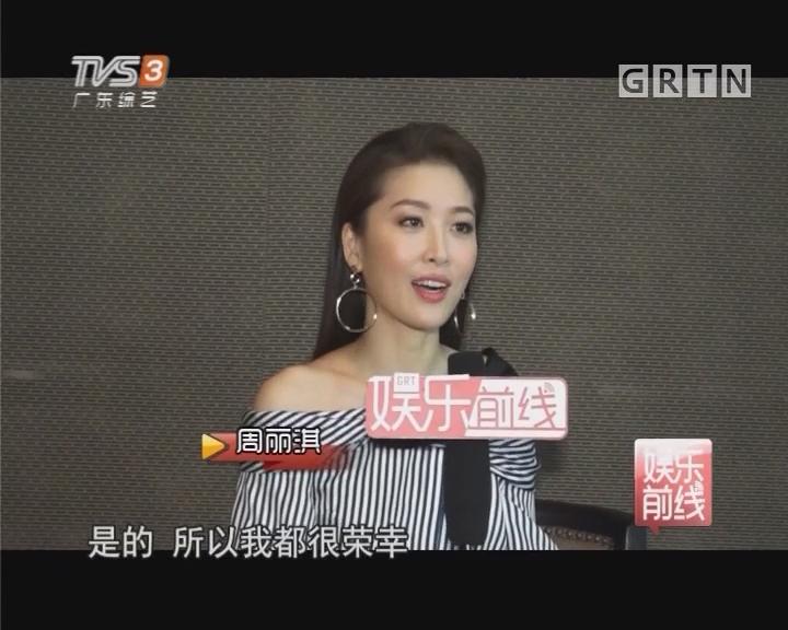 独家专访周丽淇 感谢甄子丹 他拍戏很认真