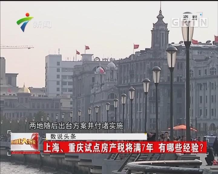 上海、重庆试点房产税将满7年 有哪些经验?
