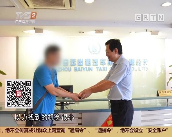 传递正能量:广州 醉酒落行李 夫妻档的士司机送回