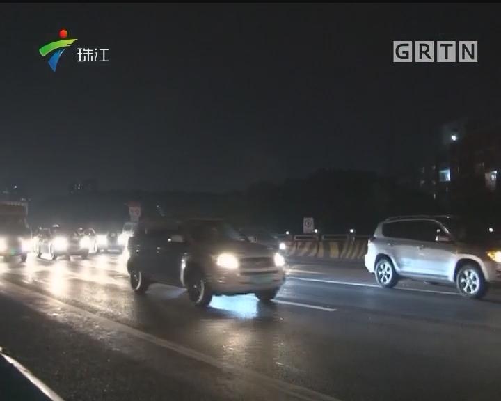 今夜最新:广佛沙贝路段返程高峰