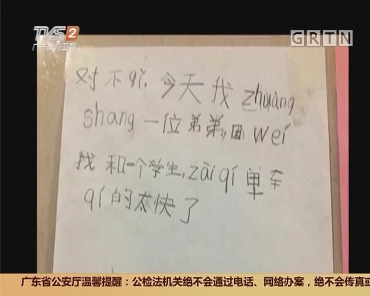 """深圳福田:7岁娃""""寻人"""" 手写""""拼音版""""道歉书"""