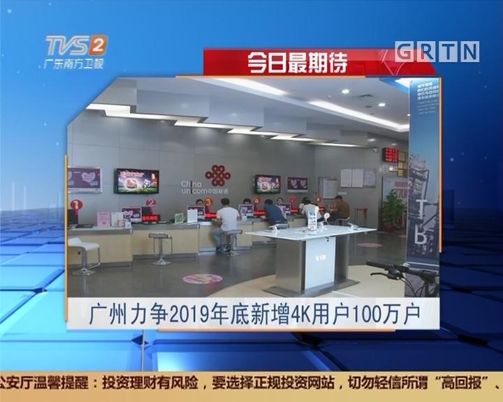 今日最期待:广州力争2019年底新增4K用户100万户