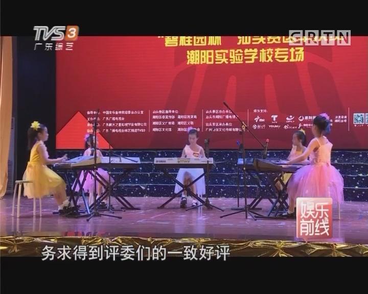 中国小金钟汕头赛区 半决赛圆满成功
