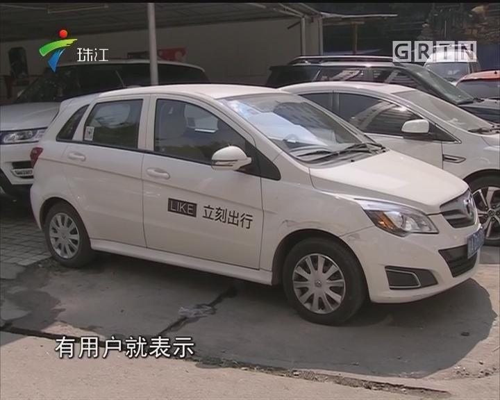 广州发布共享汽车规范意见 用户需满一年驾龄