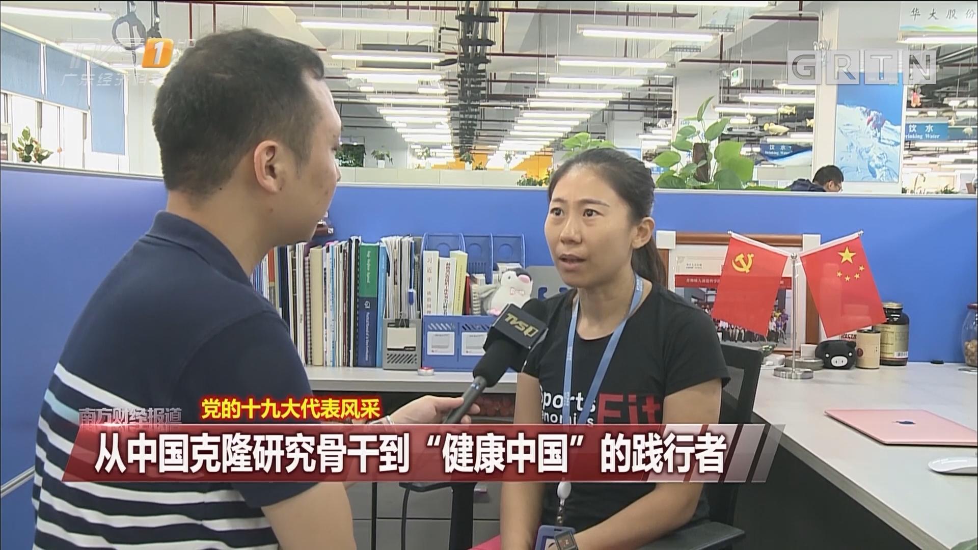 """党的十九大代表风采:从中国克隆研究骨干到""""健康中国""""的践行者"""