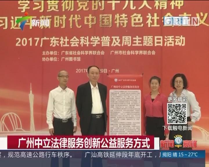 广州中立法律服务创新公益服务方式
