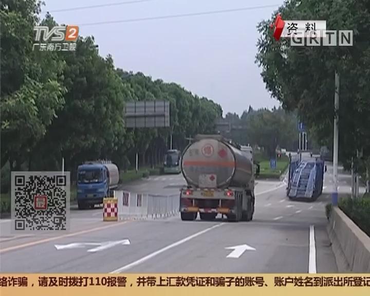广州:在穗通行危化车辆拟全部纳入管理