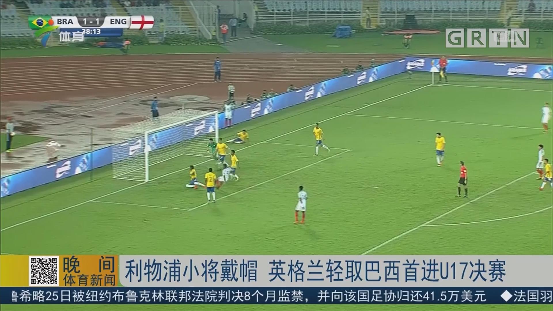 利物浦小将戴帽 英格兰轻取巴西首进U17决赛