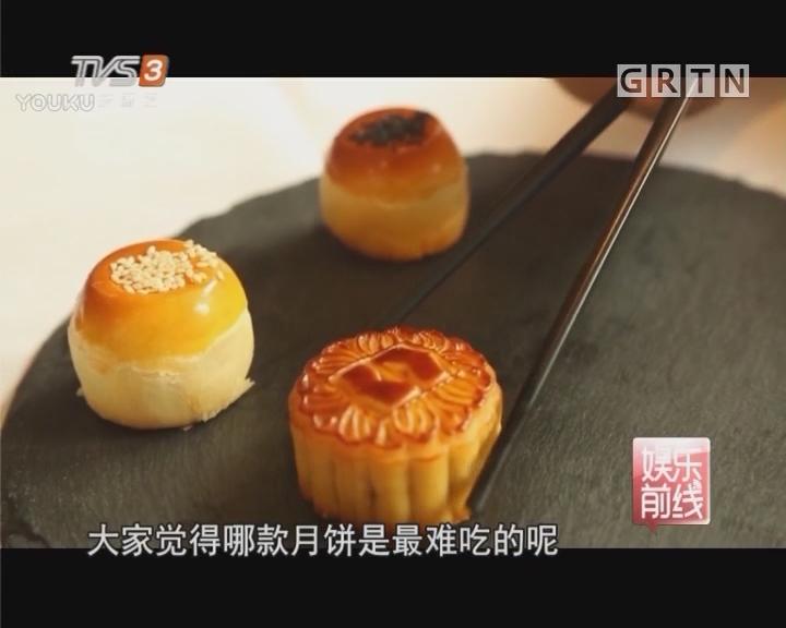 中秋节来了! 月饼你吃的是哪一款?