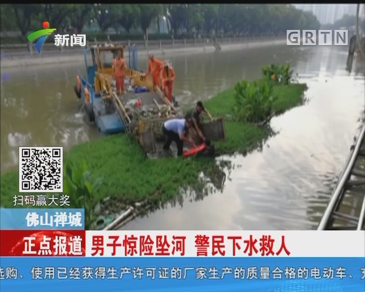 佛山禅城:男子惊险坠河 警民下水救人