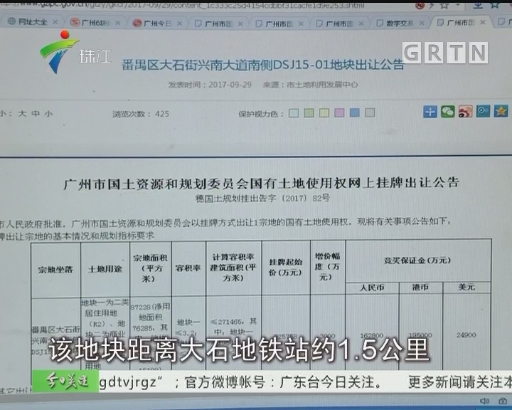 广州:5宗商住地开拍 最高起拍价32.5亿