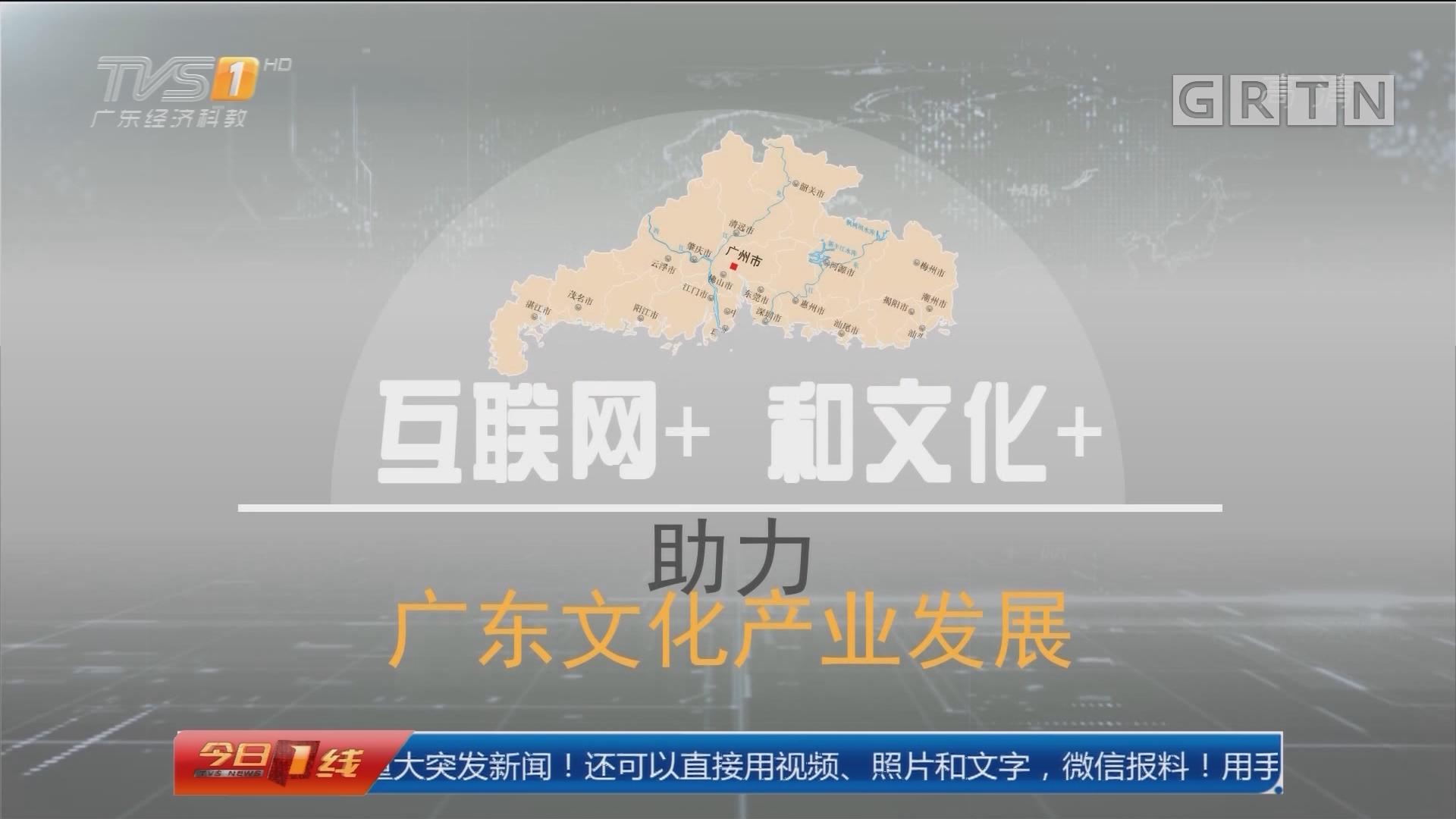 """小记""""讲数"""":数说广东文化产业发展"""