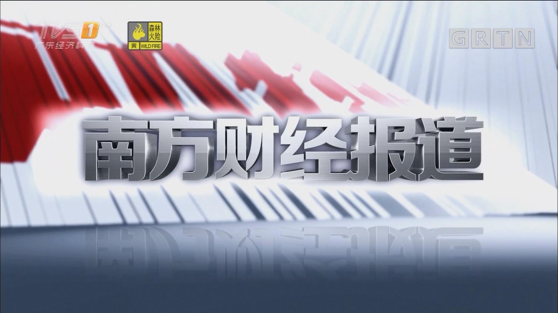 [HD][2017-10-20]南方财经报道:广东代表团向中外媒体开放